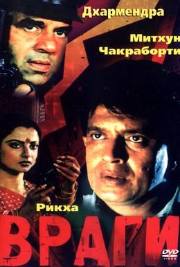 Постер фильма Враги (1984)