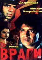 Враги (1984)