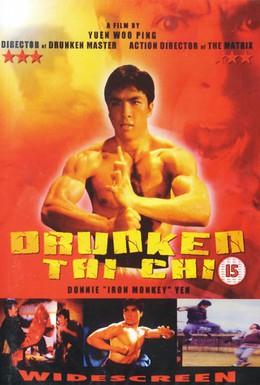 Постер фильма Пьяный тайчи (1984)