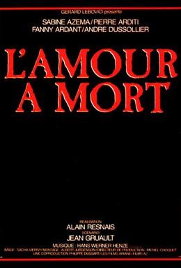 Постер фильма Любовь до смерти (1984)