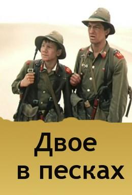 Постер фильма Двое в песках (1984)