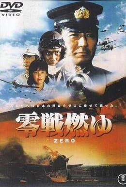 Постер фильма Бомбардировщики Зеро в огне (1984)