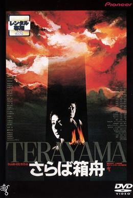 Постер фильма Прощай, ковчег (1984)