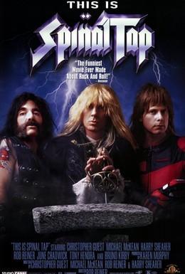 Постер фильма Это Spinal Tap (1984)