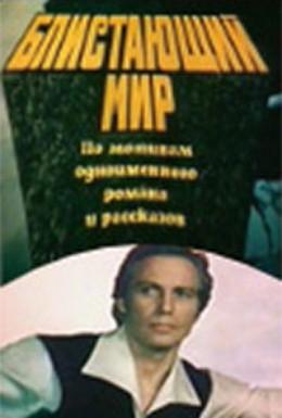 Постер фильма Блистающий мир (1984)