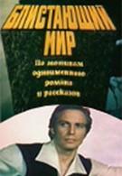 Блистающий мир (1984)