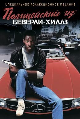 Постер фильма Полицейский из Беверли-Хиллз (1984)