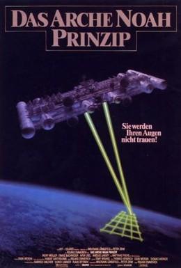 Постер фильма Принцип Ноева ковчега (1984)
