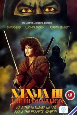 Постер фильма Ниндзя III: Господство (1984)