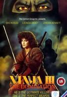 Ниндзя III: Господство (1984)