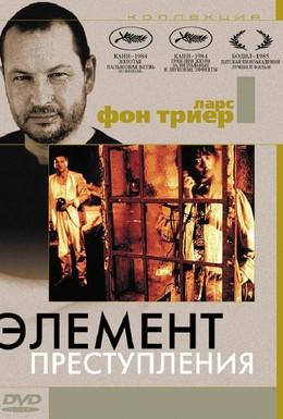 Постер фильма Элемент преступления (1984)