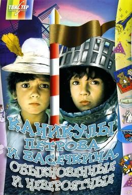 Постер фильма Каникулы Петрова и Васечкина, обыкновенные и невероятные (1984)