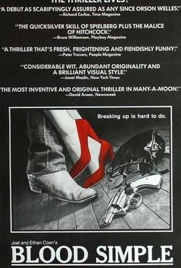 Постер фильма Просто кровь (1984)