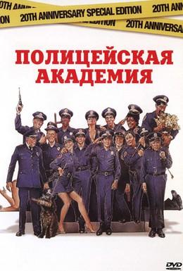 Постер фильма Полицейская академия (1984)