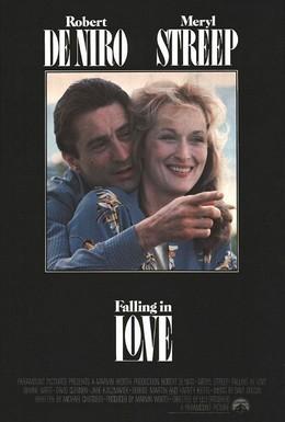 Постер фильма Влюбленные (1984)