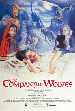 Постер фильма В компании волков (1984)