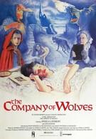 В компании волков (1984)