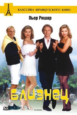 Постер фильма Близнец (1984)
