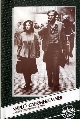 Постер фильма Дневник для моих детей (1984)