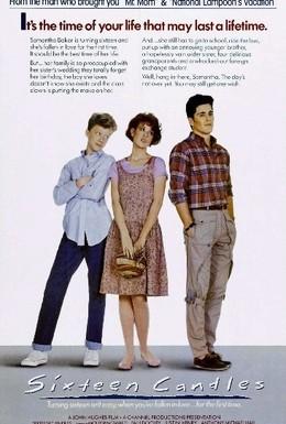 Постер фильма Шестнадцать свечей (1984)