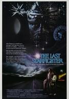 Последний звёздный боец (1984)