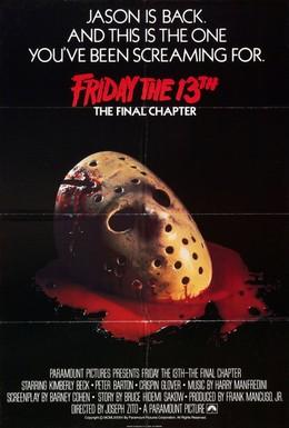 Постер фильма Пятница 13-е – Часть 4: Последняя глава (1984)