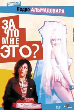 Постер фильма За что мне это? (1984)
