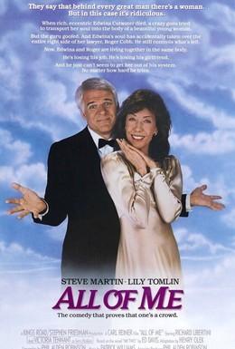 Постер фильма Весь я (1984)