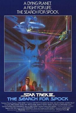 Постер фильма Звездный путь 3: В поисках Спока (1984)