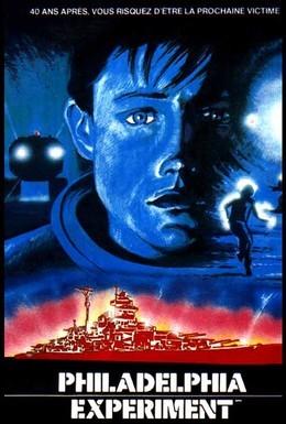 Постер фильма Филадельфийский эксперимент (1984)