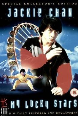 Постер фильма Мои счастливые звезды (1985)