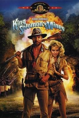 Постер фильма Копи царя Соломона (1985)