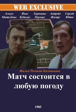 Постер фильма Матч состоится в любую погоду (1985)