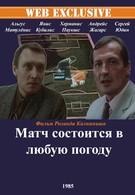 Матч состоится в любую погоду (1985)