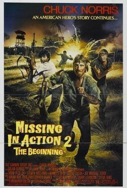 Постер фильма Без вести пропавшие 2: Начало (1985)