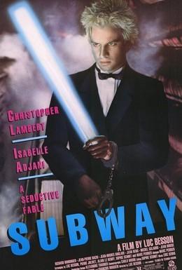 Постер фильма Подземка (1985)