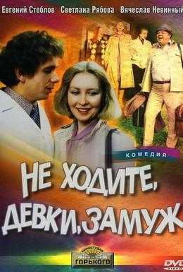 Постер фильма Не ходите, девки, замуж (1985)