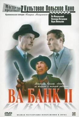 Постер фильма Ва-банк II, или Ответный удар (1985)