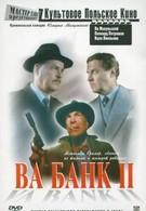Ва-банк II, или Ответный удар (1985)