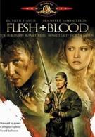 Плоть + кровь (1985)