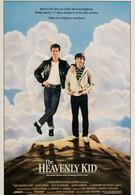 Парень с небес (1985)