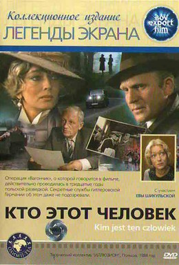 Постер фильма Кто этот человек? (1985)