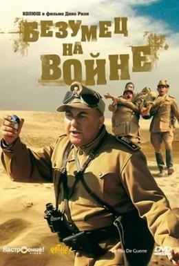 Постер фильма Безумец на войне (1985)