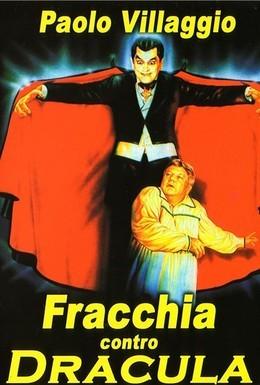 Постер фильма Фраккия против Дракулы (1985)