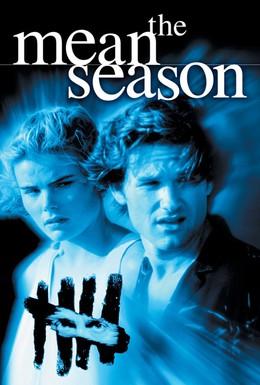 Постер фильма Скверный сезон (1985)