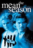 Скверный сезон (1985)