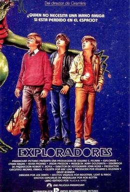 Постер фильма Исследователи (1985)