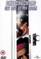 Прочь из моей комнаты! (1985)