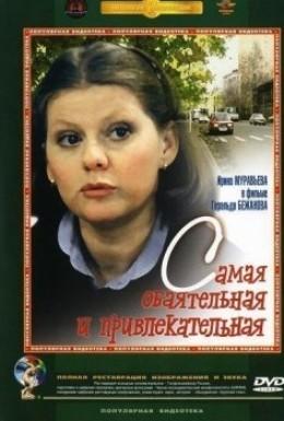 Постер фильма Самая обаятельная и привлекательная (1985)