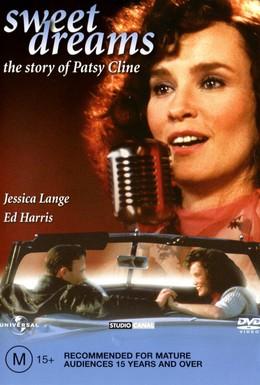 Постер фильма Сладкие грезы (1985)